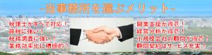 伊丹市 税理士 開業 会社設立